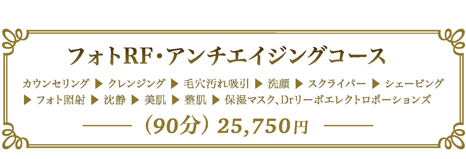 アンチエイジング下段2-01